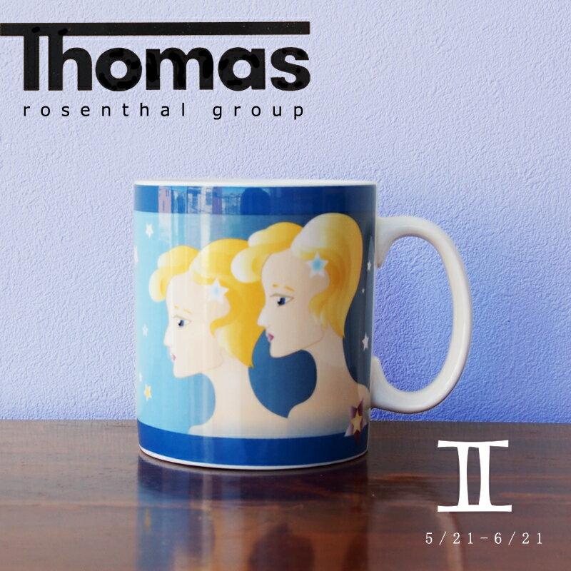 【送料無料祭】ローゼンタール(Rosenthal) トーマス (Thomas) 12星座マグカップ 417 双子座【※箱に痛みあり※】【※特価品*ギフト*返品交換不可※】【sprice】