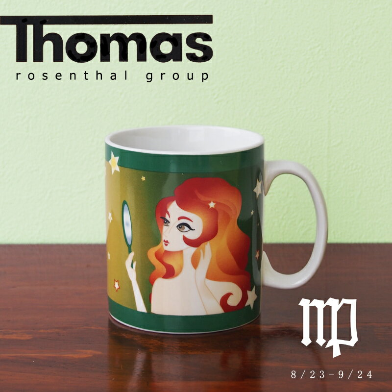 【送料無料祭】ローゼンタール(Rosenthal) トーマス (Thomas) 12星座マグカップ 420 乙女座【※箱に痛みあり※】【※特価品*ギフト*返品交換不可※】【sprice】