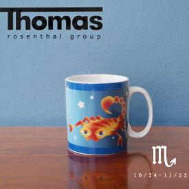 【送料無料祭】ローゼンタール(Rosenthal) トーマス (Thomas) 12星座マグカップ 422 蠍座【※箱に痛みあり※】【※特価品*ギフト*返品交換不可※】【sprice】