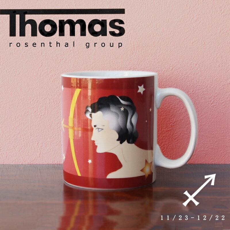 【送料無料祭】ローゼンタール(Rosenthal) トーマス (Thomas) 12星座マグカップ 423 射手座【※箱に痛みあり※】【※特価品*ギフト*返品交換不可※】【sprice】