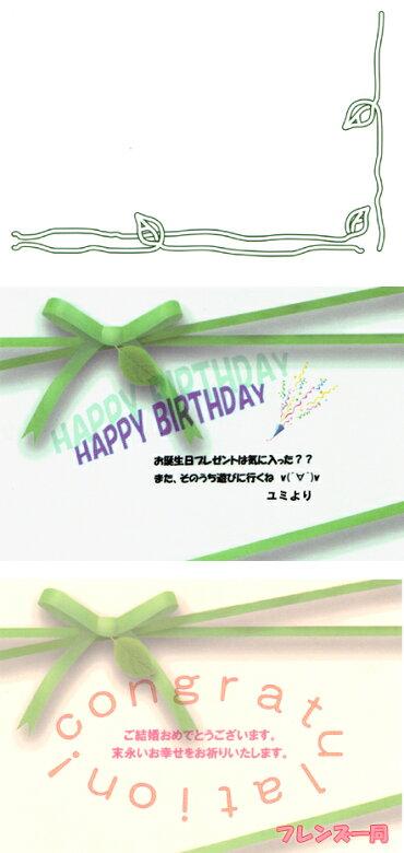 ◆メッセージカード【50文字以内】