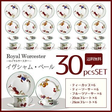 ロイヤルウースター(RoyalWorcester)イブシャム・ベール30PCSセット【※セール商品のためラッピング・熨斗不可※】