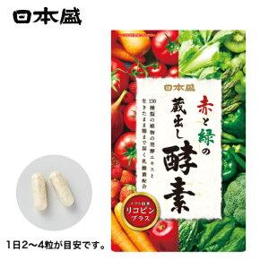 赤と緑の蔵出し酵素【送料無料】日本盛 酵素 健康食品 サプリメント 130種類の植物酵素 リコピン 乳酸菌 ビタミン 生姜 【レビュー投稿で次回使える300円クーポンプレゼント♪】