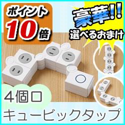 イージーキュービックタップ 2M 4個口 電源タップ OAタップ 変形電源タップ 四個口 折り曲げ自由な キュービックタップ 通販 コンセント差込口