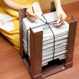《200円クーポン配布》 新聞浮きしばり 木調 新聞収納 新聞ストッカー 新聞縛り