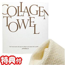 《クーポン配布中》 コラーゲンタオル 30×30cm BCHU-14711 2個以上購入で送料無料 日本製 美容タオル クレンジングタオル 拭き取りタオル シルクタオル