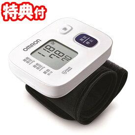選べるおまけ 取扱い専門店 オムロン 手首式血圧計 HEM-6161 omron デジタル血圧計 シンプル操作 自動血圧計 HEM6161 手首計測式 HEM-6160の後継