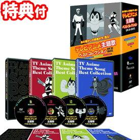 テレビアニメ主題歌ベストコレクションDVD-BOX(4枚組)昭和アニメーションソング アニソン トムス・エンタテインメント 虫プロダクション タツノコプロ 限定品