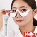Wennil ウェニル 72603 メガネ型 EMS美顔器 目元エステ 美顔機 目の下 美容アイクリーム付き マイクロカレント