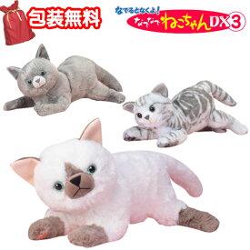 《クーポン配布中》 なでなでねこちゃんDX3 ロシアンブルーちゃん アメショーちゃん シャムちゃん 撫でると鳴くぬいぐるみ なでなでネコちゃん なでなで猫ちゃん 猫のぬいぐるみ 癒しのペット