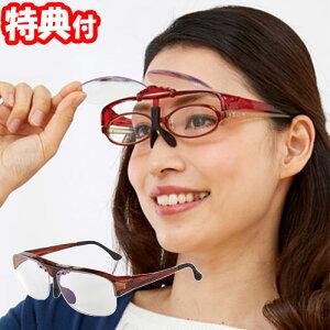 《クーポン配布中》 跳ね上げメガネ式拡大鏡1.6倍 全2色 ブルーライトカット めがね型ルーペ 拡大ルーペ メガネ型 眼鏡型 眼鏡の上からかけられる