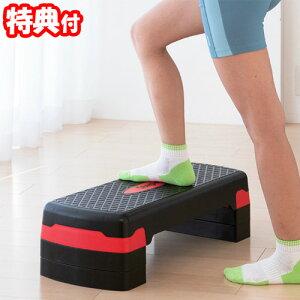 《クーポン配布中》 ステッププラススリー Step+3 ステップボード ステッパー ステップエクササイズ 踏台昇降ボード 踏み台 昇り降り 踏み台運動 踏み台運動 ダイエット ステップ運動 自宅