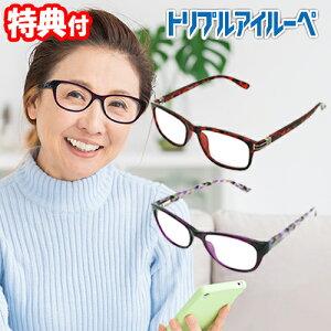 《クーポン配布中》 トリプルアイルーペ 全2色 メガネ型ルーペ 拡大鏡 男女兼用 眼鏡 拡大鏡 ルーペ めがね型ルーペ 1つのレンズに3つの倍率 母の日 早割