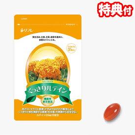 《クーポン配布中》 リフレ くっきりルテイン 31粒 3個購入で送料を無料に変更 機能性表示食品 日本製 目の健康サポートサプリ 健康食品 LUTEIN 1日1粒 クッキリルテイン