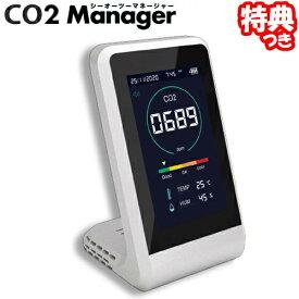 《クーポン配布中》 CO2マネージャー CO2 センサー 濃度 CO2モニター コンパクトCO2濃度測定器 二酸化炭素 濃度測定器 温度計 湿度計 CO2濃度測定 空気監視 数値化 イベント 学校 会社 事務所 飲食店 美容室 屋内 教室 室内 部屋 会場 換気 3密回避 母の日 早[5月上旬入荷]