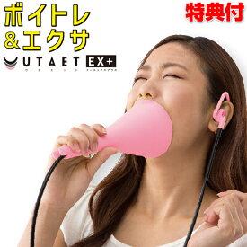 UTAET EX+ ウタエット EX + 腹式呼吸エクサ 防音マイク カラオケ練習 発声練習 自宅カラオケ 一人カラオケ ホームカラオケ ボイストレーニング 音痴 歌練習 大声