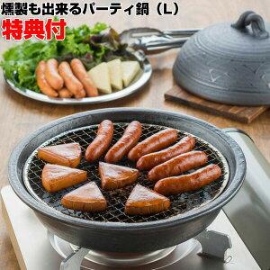 《クーポン配布中》 燻製も出来る パーティ鍋 Lサイズ SN100KG 日本製 レシピブック3冊付き 燻製 陶板 蒸し料理 焼き芋 おひとり様 自宅 お弁当 誕生日 プレゼント 敬老の日 ギフト 電子レンジ