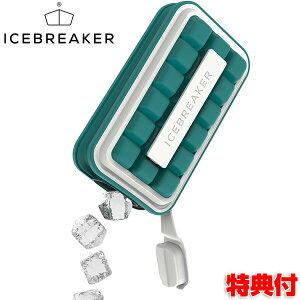 ICE BREAKER アイス ブレーカー アイストレー 製氷皿 ICBP-WB 2個購入で送料を無料に変更 アイスメーカー ノルディック社 キャンプ アウトドア ドリンクボトル 製氷型 製氷器 冷凍庫 冷蔵庫 自宅