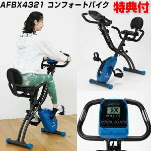 アルインコ AFBX4321 コンフォートクロスバイク 4321 ALINCO フィットネスバイク 自転車漕ぎ運動 ホームフィットネス ジム 自宅 ホーム ジム トレーニングバイク ダイエット バイク トレーニング