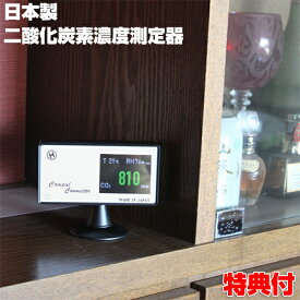 CO2センサー CO2濃度測定器 CO2測定器 CO2モニター CO2マネージャー TOA-COMG-001 CO2濃度測定器 二酸化炭素 濃度測定器 日本製 二酸化炭素濃度測定器 CO2濃度測定器 二酸化炭素 濃度チェッカー 測定機 計測器 温度計 数値化 CO2 センサー