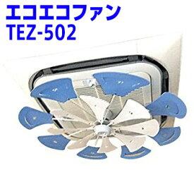 《クーポン配布中》 エコエコファン ターボ 天カセ型 TEZ-502B ブルー 天井埋込型エアコン用 業務用エアコン エアコンファン シーリングファン 天井エアコン 天井扇 ルーバー エアコン扇風機 エアコンルーバー