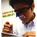 3特典【送料無料+お米+ポイント】 LEDライト付き メガネ型ルーペ (ルーペ、拡大鏡、作業工具、拡大眼鏡) LEDラ…