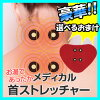 Hot water, or the medical neck stretcher 3 awards hottie-neck pillow magnets 4 pieces per neck stretch stretched stretching neck neck w / magnet for neck stretch pillow-type hottie KUBI STRETCER