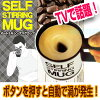 No mug spoon me mix automikisingmag Cup automatic stirring Mag SELF STIRRING MUG automatic stirring mug button auto mug electric stirring Mag auto mix mix mug coffee cup auto steer Cup