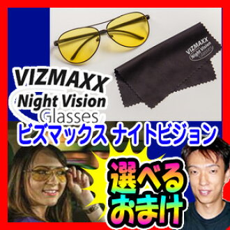 Biz Max night vision glasses at night can use Lightweight sunglasses limited benefits VIZMAXX Night Vision Glasses night for sunglasses oncoming car lights and neon dazzle ski field glare reducing nighttime sunglasses night.