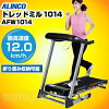 ALink treadmill AFW 1014 1014 features enhance jogging walking exercise machines can run at 12 km/h per hour running machine folding electric room runner loom worker ALINCO AFW1014 fitness machines AFW-1014