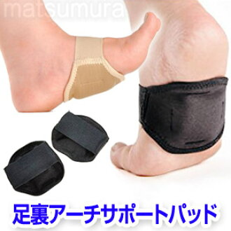 ★ 500 yen coupon distribution ★ feet back arch support pad feet feet back shock absorption pad arch supporter feet back arch support pad flat feet protection for.