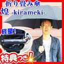 折り畳み傘 煌 kirameki 煌めき 男性傘 超小型185g 折り畳み雨傘 超軽量傘 メンズ傘 男の雨傘 紳士傘 雨傘 折りたたみ傘 折畳傘 折りたたみ傘 lucky5days消