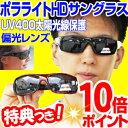 ポラライトHDサングラス 偏光サングラス メンズ レディース 調光サングラス UV400 UVカットサングラス イタリーデザイ…