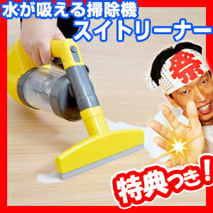 水が吸える掃除機 床掃除 窓掃除 床の水 スイトリーナー 充電式クリーナー 吸水掃除機 ハンディクリーナー お掃除グッズ 便利 ウェットクリーナー コードレスクリーナー