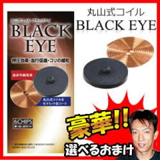 圆型线圈布莱基 6 件 + 私人印章 30 3 津贴黑眼圈线圈和远红外线 Maruyama 线圈 Maruyama 型线圈陶瓷木炭外套弹性梁穴位针刺 Maruyama 表达布莱