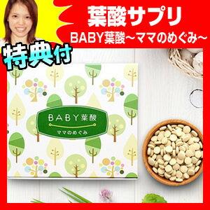 BABY葉酸〜ママのめぐみ〜 (350mg×4粒×30包) BABY葉酸 ママの恵み ベビー葉酸 葉酸サプリ 日本製 サプリメント 妊活サプリ 葉酸サプリメント