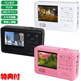 エコラジ7 エコラジセブン 携帯テレビ 防災テレビ 防災ラジオ LEDライト エコラジオ 手回し充電 携帯電話充電 防災グッズ Type-A 対応 エコラジTV RAD-1SFAM の姉妹品です