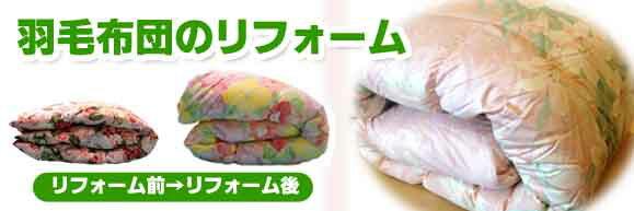 羽毛布団リフォーム(打ち直し・仕立て直し)