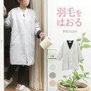 羽織り 羽毛 ダウン はおり 冷え対策 防寒 肩 上半身 オーガニックコットン 男女兼用 国内生産 日本製 はんてん 半纏 …