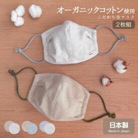 こだわり 布マスク 2枚組 コットンマスク 日本製 マスク 布 オーガニックコットン ガーゼ 肌に優しいマスク 痛くない 綿100 やわらかい やわらかマスク 綿100% 洗えるマスク 洗える 4重ガーゼ 肌 優しい 肌触り 男女兼用 グレー ベージュ おしゃれ シンプル 送料無料
