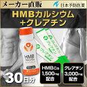 HMBカルシウム30本&クレアチン30包セット 日本予防医薬 塩化マグネシウム α-リボ酸 L-アルギニン クエン酸 ビタミンD 筋肉 トレーニン…