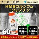 【20%OFF 新発売記念 今だけ限定価格】HMBカルシウム60本&クレアチン60包 2ヶ月お試しセット 日本予防医薬 塩化マグネシウム α-リボ…