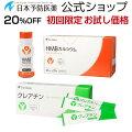 HMBカルシウム&クレアチン10日間お試しセット日本予防医薬通販