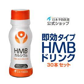 ドリンクHMB 30本セット 日本予防医薬 HMBカルシウム 塩化マグネシウム ビタミンD 即効 筋肉トレーニング ジム ロコモ対策 サルコペニア対策 通販