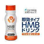 【53%OFF1世帯様一回限りお試し価格】ドリンクHMB10日間お試しセット10本日本予防医薬塩化マグネシウムα-リボ酸L-アルギニンクエン酸ビタミンD筋肉トレーニングジムロコモ対策サルコペニア対策通販