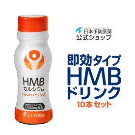 ドリンクHMB 10本セット 日本予防医薬 HMBカルシウム 塩化マグネシウム ビタミンD 即効 筋肉 トレーニング ジム ロコモ対策 サルコペニア対策 通販