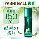 お部屋の芳香剤「緑林の香り」150mL【IYASHI BALL専用】アロマ 日本予防医薬 通販