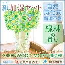 ペーパー加湿器【グリーンウッド・モイスチャライザー】紙加湿器 ペーパー加湿器 加湿器 卓上加湿器 エコ加湿器 自然…