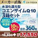 水溶化還元型コエンザイムQ10【360粒 約3か月分】3箱お徳用まとめ買いセット タブレット サプリメント 錠剤 コエンザイムQ10 エイジン…