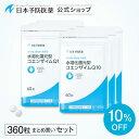 【まとめ割】還元型コエンザイムQ10(90日分)水溶化技術 吸収力アップ サプリメント 日本予防医薬 まとめ買い